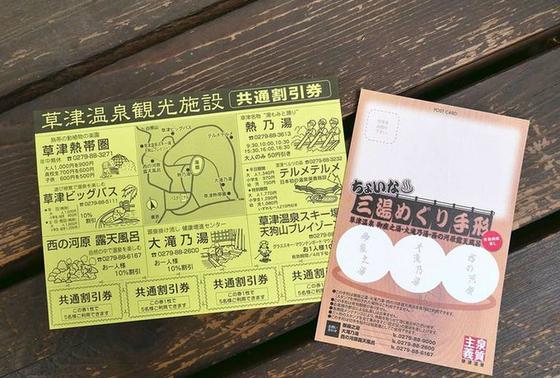 割引券( ☆∀☆)