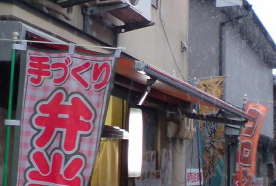 山田フライ店