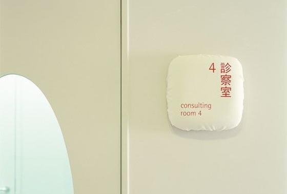 梅田病院サイン計画