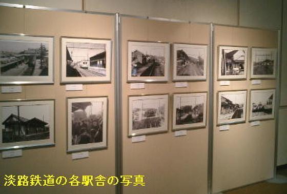 鉄道写真をパネル展示