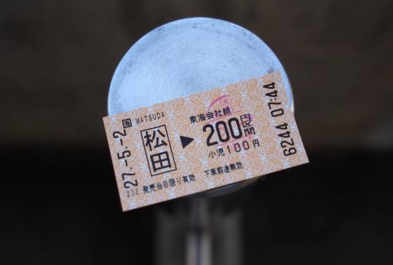 久々の切符