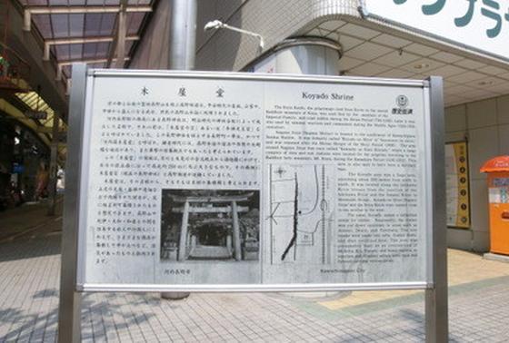 木屋堂の碑