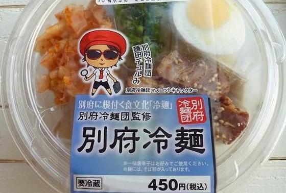九州限定 別府冷麺団監修「別府冷麺」