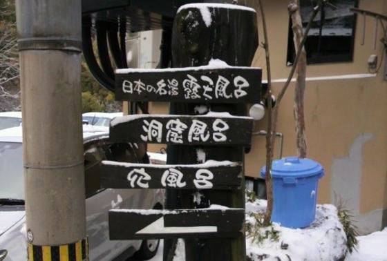 他のお宿のお湯もはしご可能。