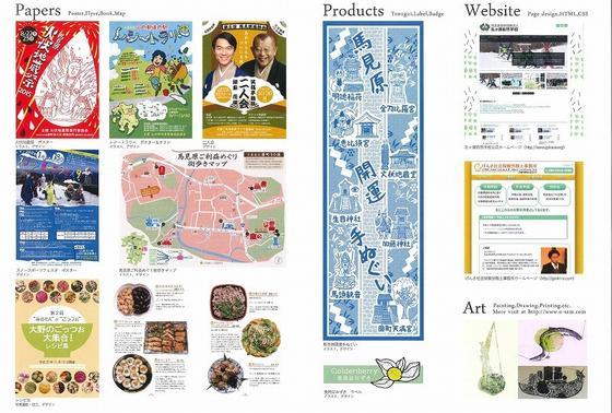 渡部さんが移住してから手がけられたデザインの数々。地域のイベントのチラシ、マップ、ホームページなど。