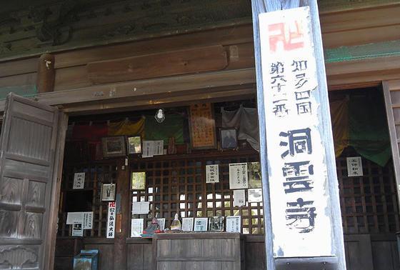 両面猫の洞雲寺