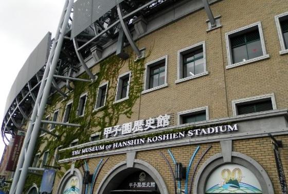 甲子園歴史館で触れる高校野球とタイガースの歴史