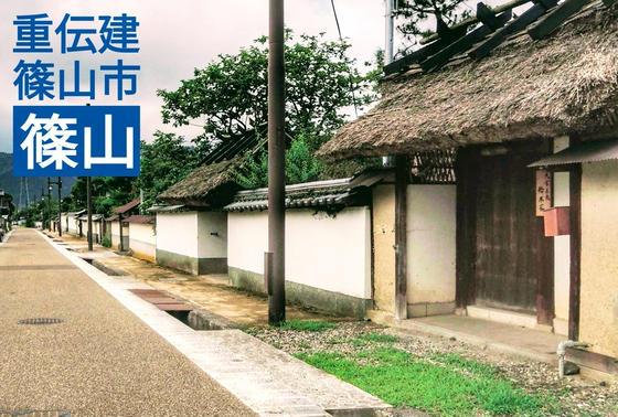 篠山市篠山(兵庫県)