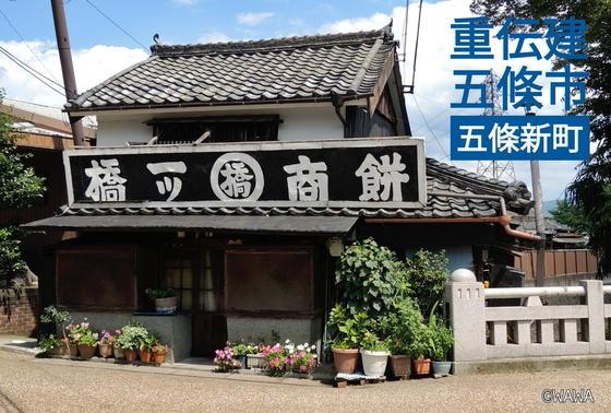 五條市五條新町(奈良県)