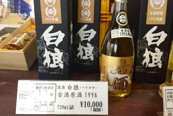 三朝の地酒 The 古酒