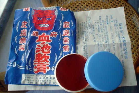 血の池軟膏
