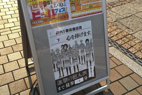 商店街でもポスターで「進撃の巨人」展を盛り上げています。