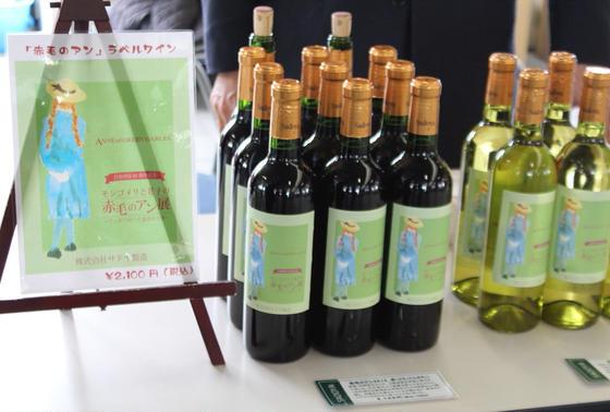 赤白ワイン「赤毛のアン2012」