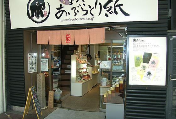 油取り紙専門店「象」
