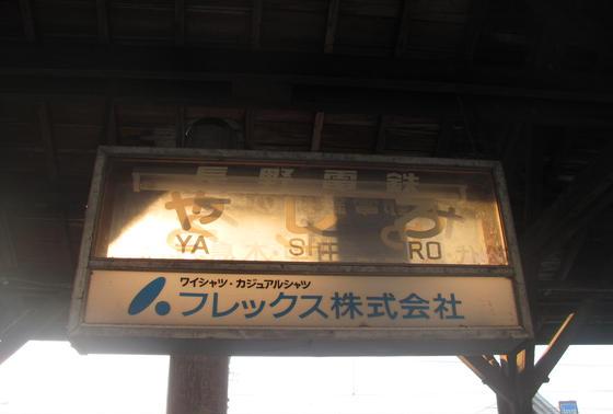 年季の駅名表