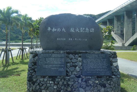 平和の火 採火記念碑
