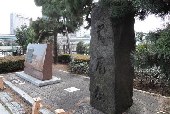 蔵前橋 首尾の松