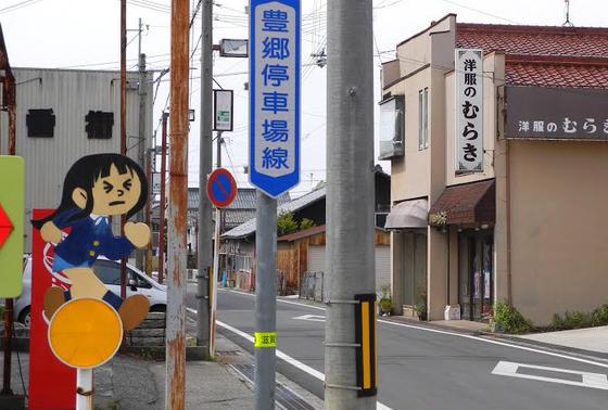 豊郷駅前道路脇