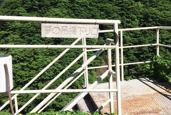 夢の吊り橋下り口