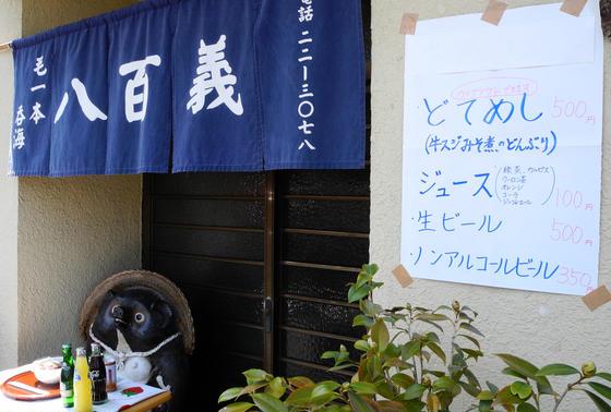 どてめしが500円!