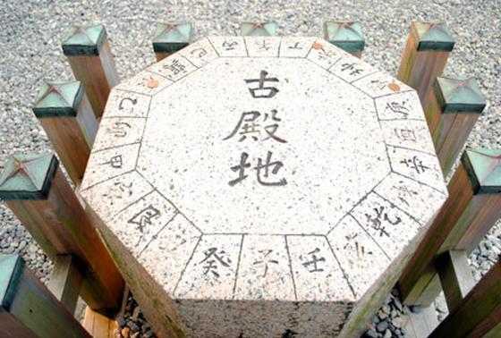 猿田彦神社 古殿地(こでんち)