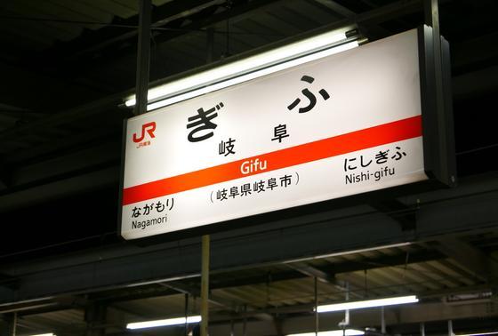 JR岐阜駅からスタート