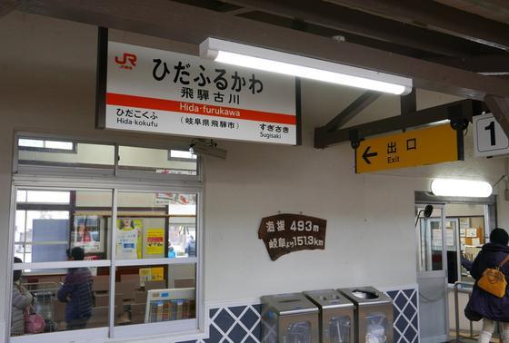 古川で停車