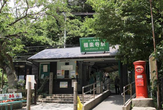極楽寺駅からすぐ