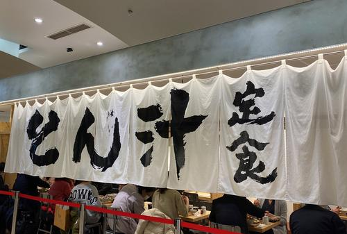 テイクアウトできる横浜駅西口周辺のお店
