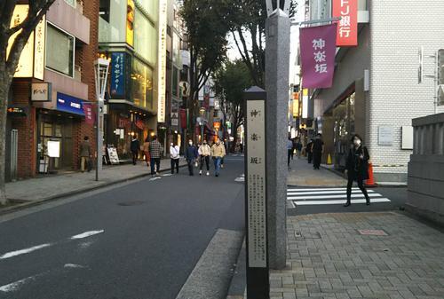 ここは新宿。情緒あふれる神楽坂を歩く