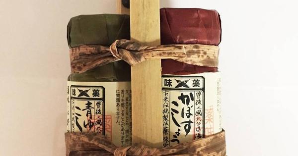 ゆずこしょうとかぼすこしょうの詰め合わせ ¥1,000