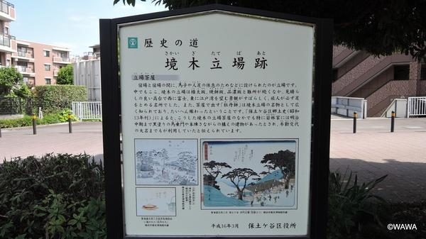 境木立場跡(旧東海道)