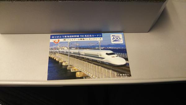 ありがとう東海道新幹線700系弁当