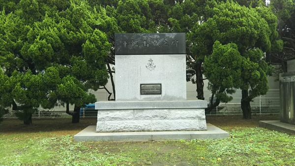 旧日本海軍関係の慰霊碑(沖島、長門、山城の碑、國威顕彰碑、海軍の碑)