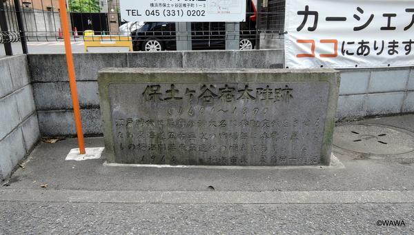 保土ケ谷宿本陣跡