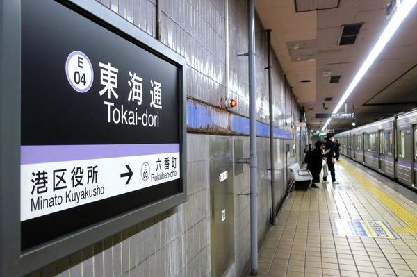 地下鉄でどうぞ