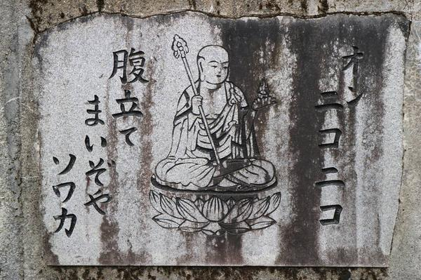 Words from priests written on stone pillars