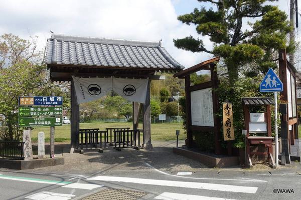日坂宿片岡本陣扇屋跡