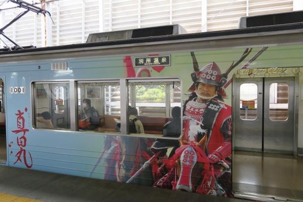 駅も電車も真田一色!