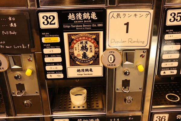 コインを入れて黄色のボタンを押すと