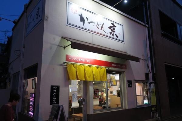 リーズナブルな丼のお店