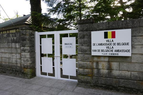 ベルギー大使館別荘