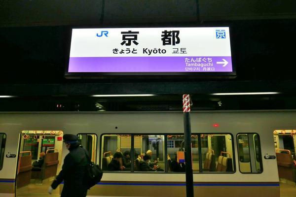 山陰本線で京都に到着しました