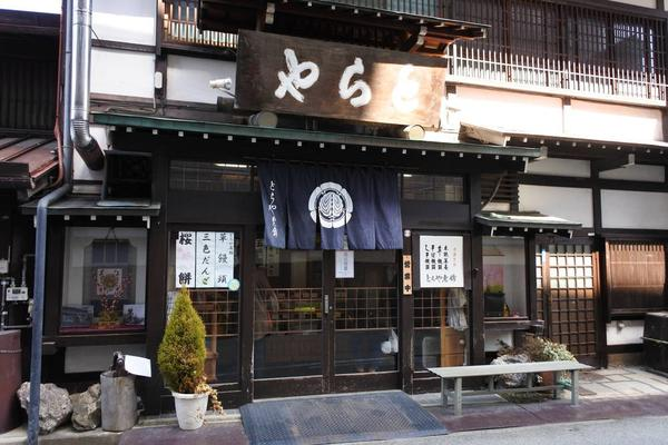 美味しそうな和菓子のお店