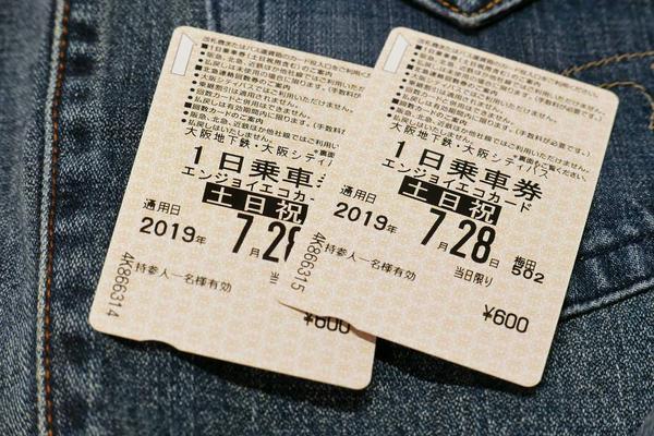 大阪地下鉄の一日乗車券