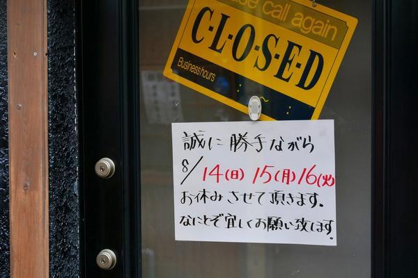 殆ど全店閉まってました
