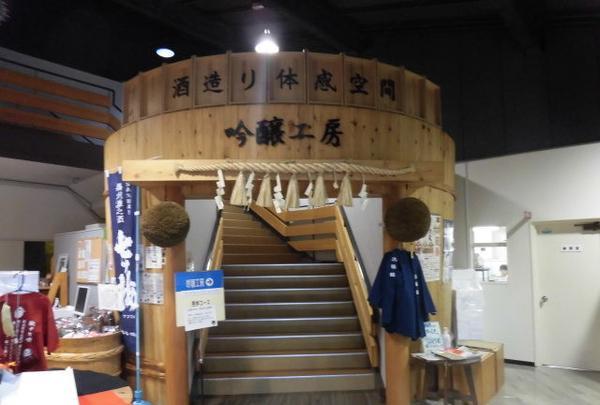 浜福鶴吟醸工房の写真・動画_image_100163