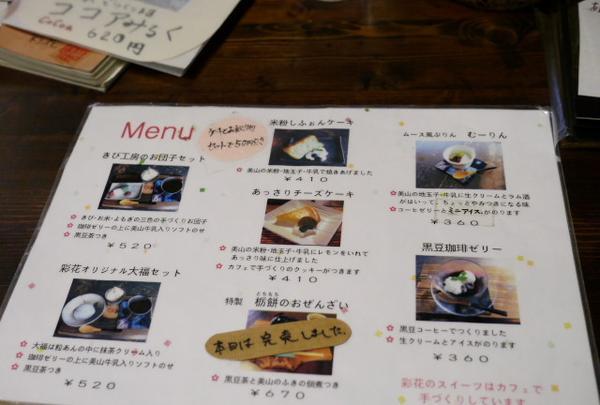 Cafe&Gallery彩花の写真・動画_image_104496