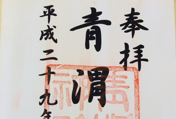 青渭神社の写真・動画_image_115185