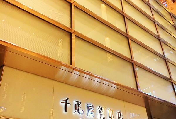 日本橋 千疋屋総本店フルーツパーラーの写真・動画_image_116257